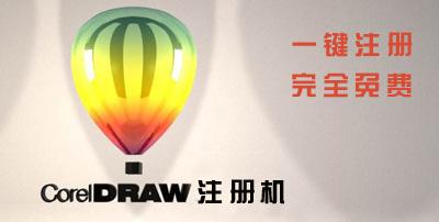 CorelDRAW注册机
