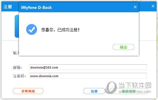 iMyFone D-Back 破解