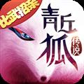 青丘狐传说 V1.6.0 安卓版