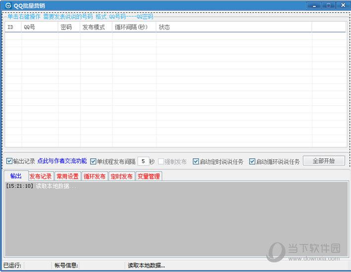 骨头QQ批量营销