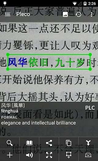 汉英字典 V3.2.43 安卓版截图1