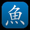 汉英字典 V3.2.43 安卓版