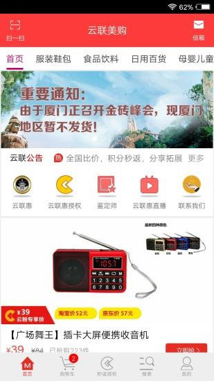 云联美购 V1.6.18 安卓版截图1