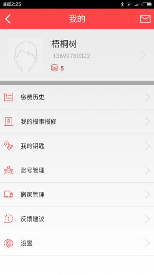 龙光汇 V3.0.2 安卓版截图4