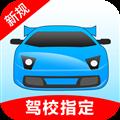 驾考宝典 V6.8.3 iPhone版