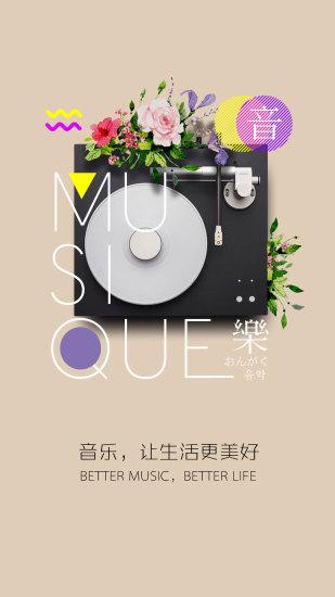 中兴音乐 V2.8.3 安卓版截图1