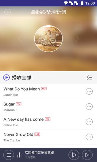中兴音乐 V2.8.3 安卓版截图3