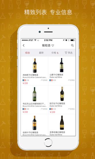 荟酒网 V1.04 安卓版截图4