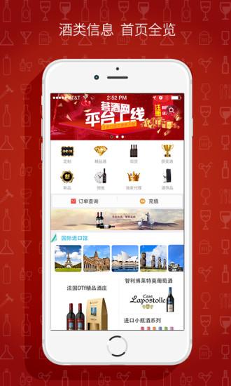 荟酒网 V1.04 安卓版截图1