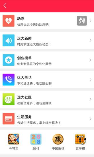 远大社区 V1.0.4 安卓版截图1