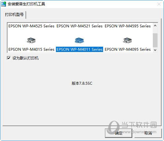 爱普生WP-M4011打印机驱动