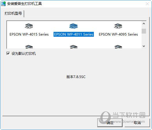 爱普生WP-4011打印机驱动