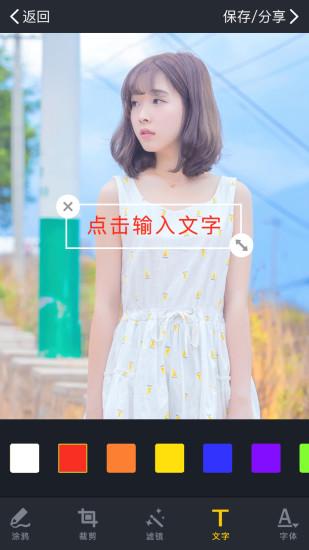 i炫图 V1.0 安卓版截图3