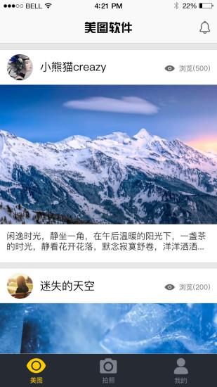 i炫图 V1.0 安卓版截图4