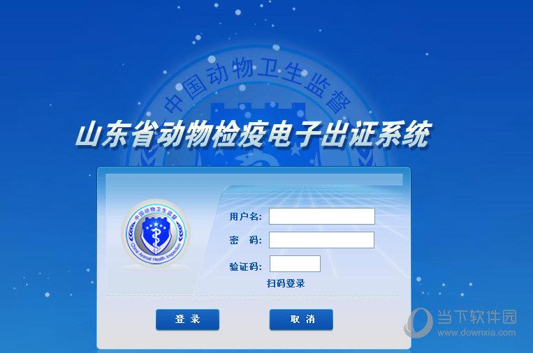 山东省动物检疫电子出证系统