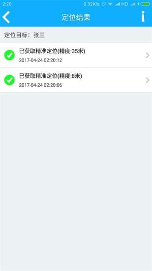 朋友手机定位 V2.9.996 安卓版截图3