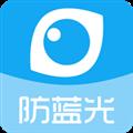 护眼宝防蓝光 V8.1 安卓版