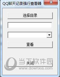 QQ聊天记录强行查看器