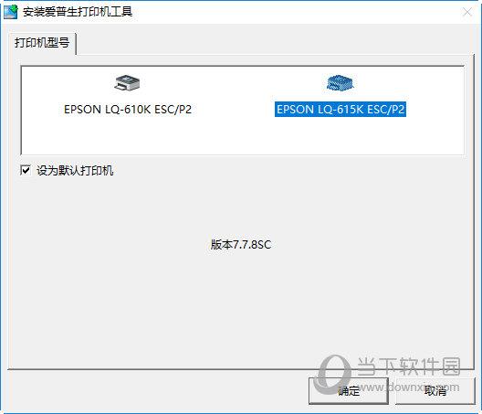 爱普生LQ-615K打印机驱动