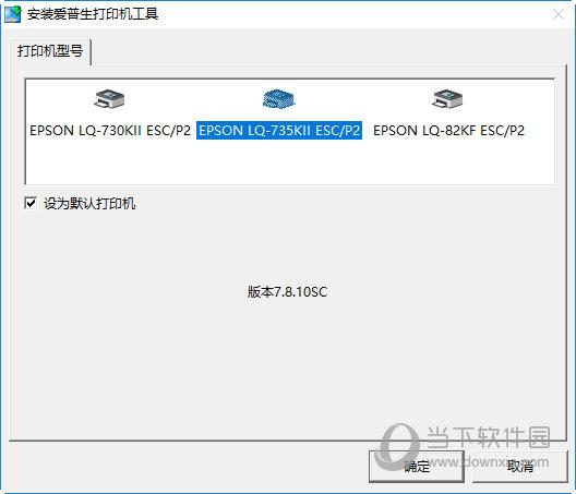 爱普生LQ-730KII打印机驱动