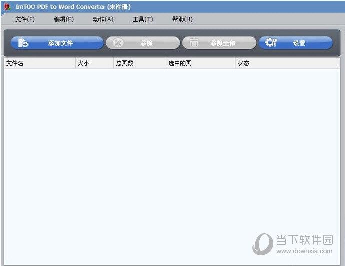ImTOO PDF to PowerPoint Converter1.0.2