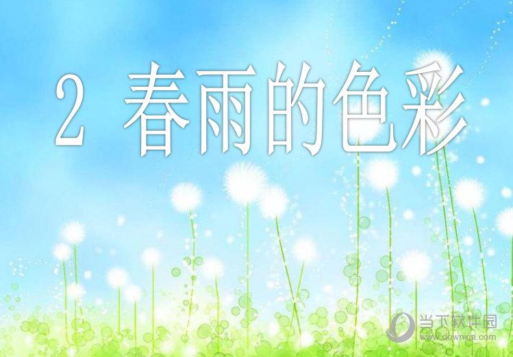 春雨的色彩ppt课件