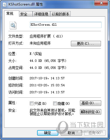 kshotscreen.dll下载