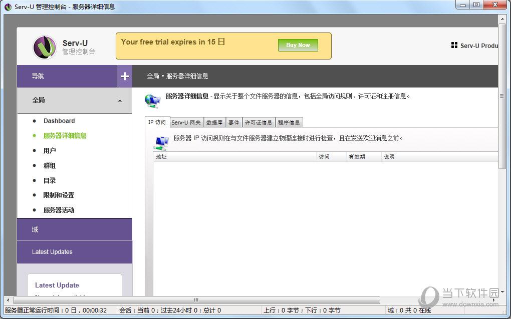 Serv-U File Server