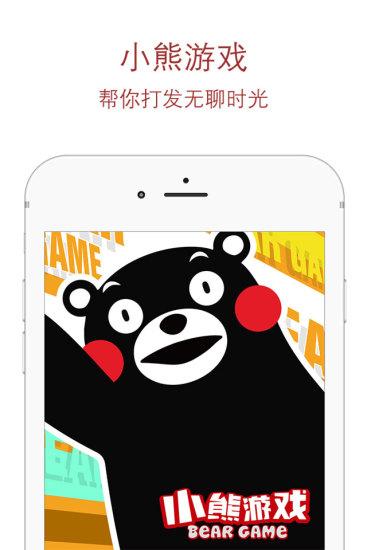 小熊游乐场 V1.0 安卓版截图3