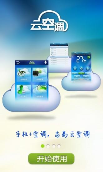 志高云空调 V2.2.0 安卓版截图1