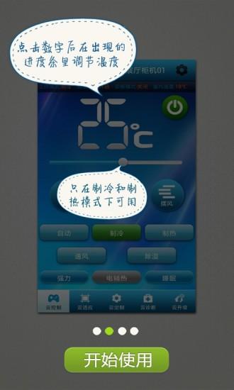 志高云空调 V2.2.0 安卓版截图2