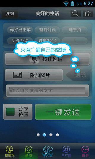 温州交广 V4.00 安卓版截图1