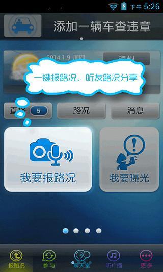 温州交广 V4.00 安卓版截图2