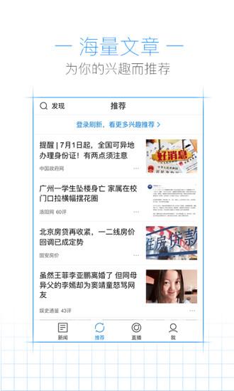 腾讯新闻 V5.6.50 安卓版截图2