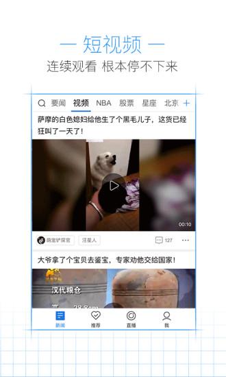 腾讯新闻 V5.6.50 安卓版截图3
