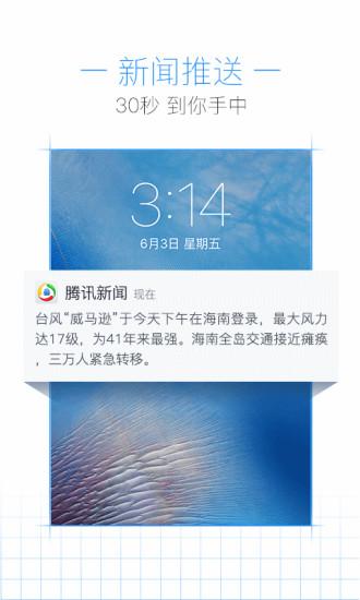 腾讯新闻APP客户端 V6.3.20 安卓版截图1