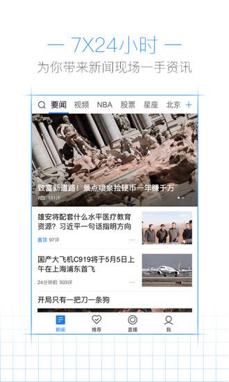 腾讯新闻 V5.6.50 安卓版截图5