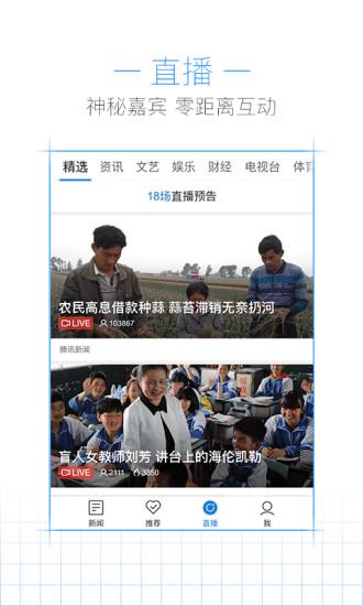 腾讯新闻APP客户端 V6.3.20 安卓版截图4