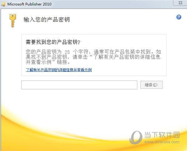 Microsoft Publisher 2010 官方版