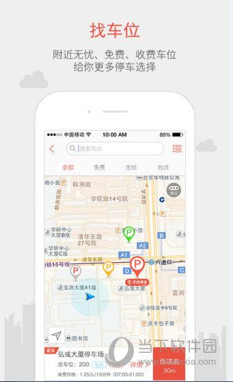 无忧停车app