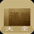 汉语大全 V17.7.16 安卓版