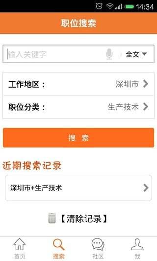 中国印刷人才网 V1.0.1.2 安卓版截图2