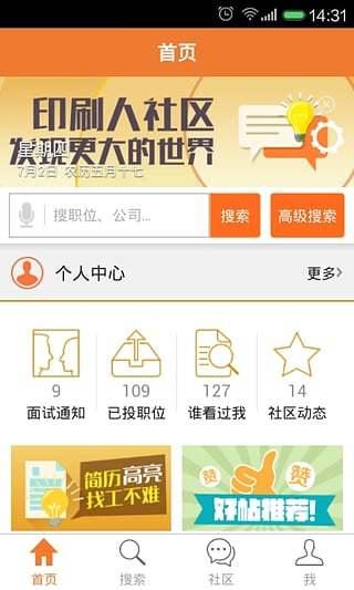 中国印刷人才网 V1.0.1.2 安卓版截图1