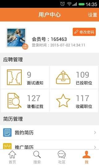 中国印刷人才网 V1.0.1.2 安卓版截图5
