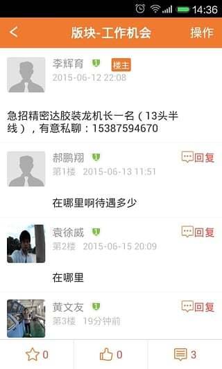 中国印刷人才网 V1.0.1.2 安卓版截图4