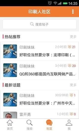 中国印刷人才网 V1.0.1.2 安卓版截图3