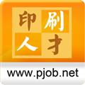 中国印刷人才网 V1.0.1.2 安卓版