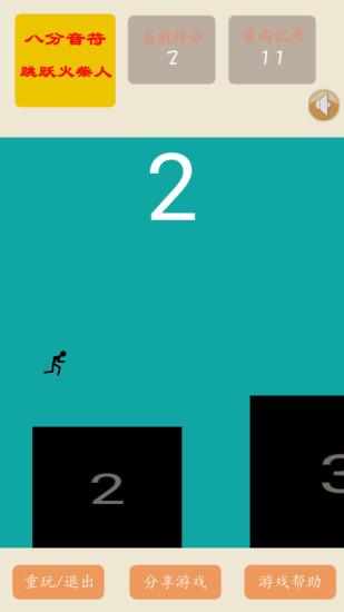 声控火柴人 V1.2.0 安卓版截图2