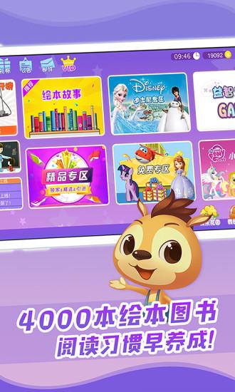 宝贝童话 V4.2.7 安卓版截图2