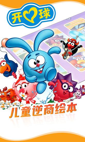 宝贝童话 V4.2.7 安卓版截图6
